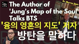Download The author of 'Jung's Map of the Soul' talks BTS  '융의 영혼의 지도' 저자 방탄과 새 앨범의 메세지에 대해 얘기하다 Mp3