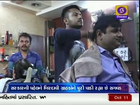 289 CASHLESS INDIA | AHMEDABAD | GROUND REPORT GUJARATI