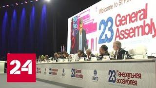В Петербурге прошла XIII сессия Генассамблеи Всемирной туристической организации - Россия 24