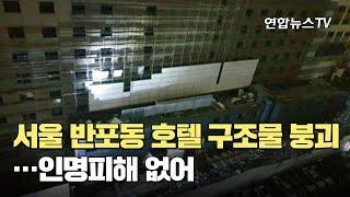 서울 반포동 호텔 철거현장 구조물 붕괴…인명피해 없어 …