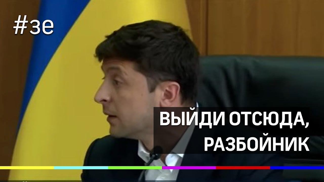 «Иди гуляй»: Зеленский выгнал чиновника с собрания в Борисполе