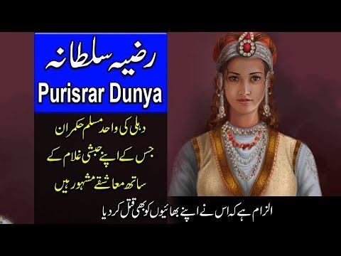 Razia Sultan Real Life Story In Urdu - History in Urdu - Purisrar Dunya Informations