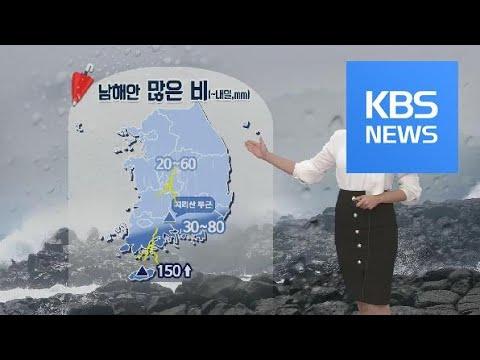 [날씨] 오후부터 전국 봄비…비 그친 뒤 꽃샘추위 / KBS뉴스(News)