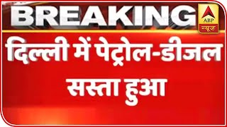Fuel Prices See A Cut, Petrol Down By Rs 2.69 | ABP News