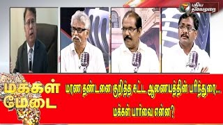 Makkal Medai show 01-09-2015 Law commission's recommendations on death penalty full youtube video 1.9.15 | Puthiyathalaimurai tv shows 1st September 2015