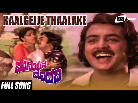 Kaalgejje Thaalake | Muniyana Madari | Shankarnag, Jayamala, Jai Jagadish | Kannada Old Song
