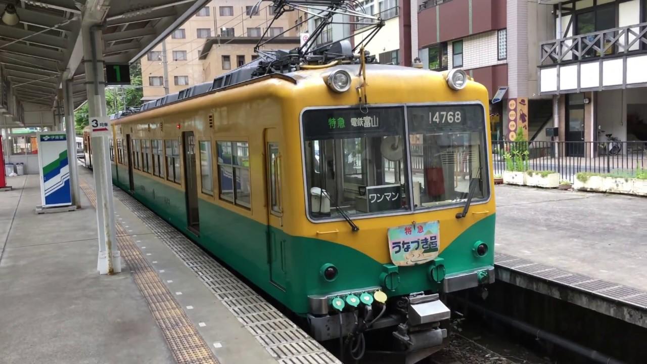 特急 富山 地方 鉄道 富山駅