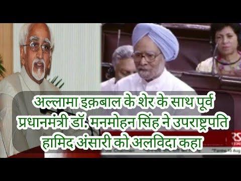 Dr Manmohan Singh's Speech on Rajya Sabha Chairman Md Hamid Ansari's Farewell
