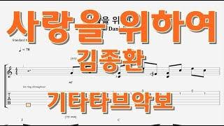 사랑을 위하여 - 김종환 / 기타타브악보 / 핑거스타일