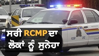 Surrey RCMP respond to BC government's approval of Local police force