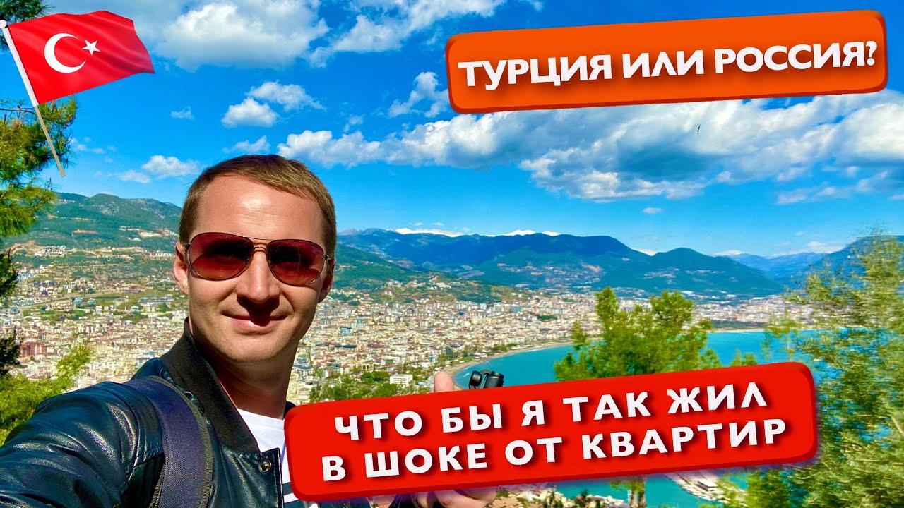 Турция Что бы я так жил, в шоке от таких квартир и цен на недвижимость, Россия или Турция где лучше?