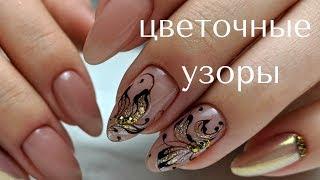 Цветочные узоры. Втирка.  Дизайн ногтей 45