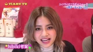番組HP: http://tiary.tv/ 『TiARY TV』12月2日(金)放送 MC:青木隆...