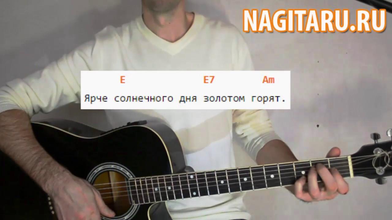 У солдата выходной пуговицы в ряд под гитару видео