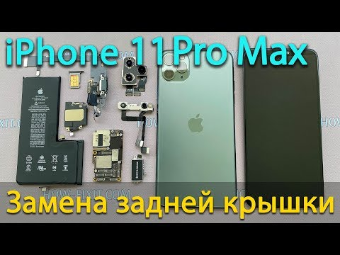 IPhone 11 Pro Max разборка, замена корпуса и обратная сборка