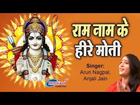 राम नाम के हीरे मोती || RAM NAAM KE HIRE MOTI || ANJALI JAIN || HINDI BHAJAN KIRTAN