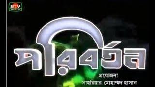 BTV : Upcoming Program - Sadake Sada Bolo Jonmo Hok Totha Kormo Valo - Poriborton   BTV  Bangladesh