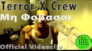 Terror X Crew - Μη Φοβάσαι