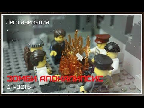"""Лего мультфильм """"ЗОМБИ АПОКАЛИПСИС"""". 3 часть / LEGO cartoon """"ZOMBIE APOCALYPSE"""""""