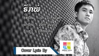 ຮັກພໍ່ Cover Lyric By Smile Tech Studio