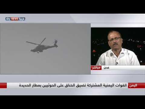 القوات اليمنية المشتركة تضيق الخناق على الحوثيين بمطار الحديدة  - نشر قبل 3 ساعة