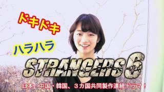 【森田涼花】が日本・中国・韓国、3カ国の共同製作による連続ドラマ『St...