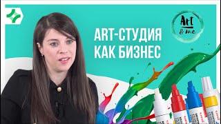 Бизнес для девушек. Art&Me. Студия рисования - это бизнес? Рисование развлечение для беременных? 0+