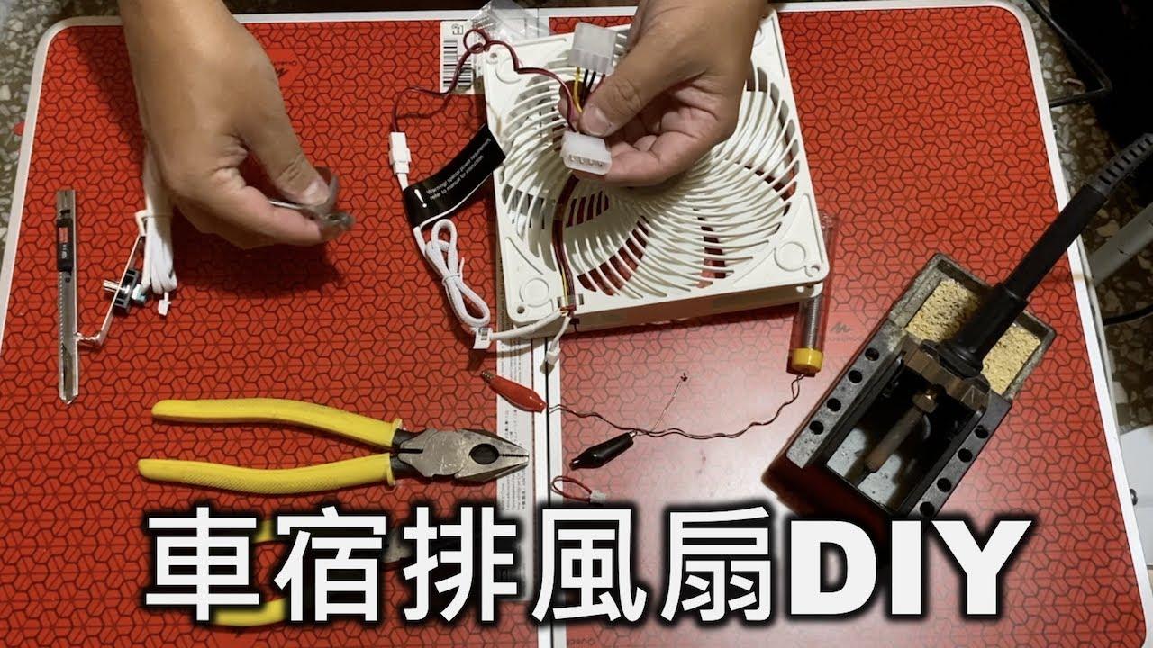 車宿排風扇DIY|SilverStone AP182