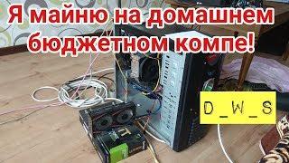 Майнинг на домашнем компьютере | D_W_S