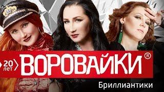 Download Воровайки  -  Бриллиантики (Альбом 2018) Mp3 and Videos