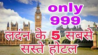 लदंन के 5 सबसे सस्ते होटल ( London 5 cheapest Hotel )