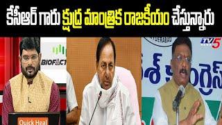క్షుద్ర మాంత్రిక రాజకీయం Congress Leader Dasoju Sravan Comments On CM KCR | TV5 News Digital