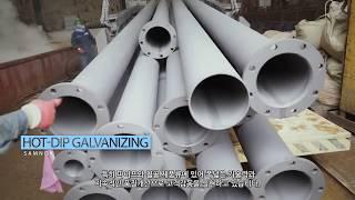 주식회사 삼녹 ( PIPE SPOOL 제작, 용융아연도…