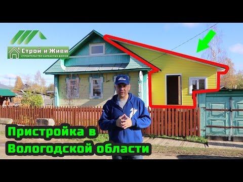 Строительство каркасной пристройки к брусовому дому в Вологодской области. Строй и Живи