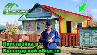 Строительство каркасной пристройки к брусовому дому в Вологодской области.