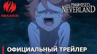 Обещанная Страна грёз (The Promised Neverland) | Официальный тизер №8 [русские субтитры]