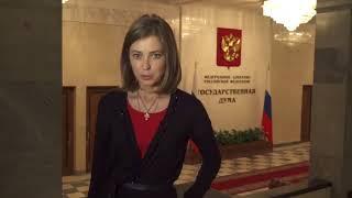 Наталья Поклонская за Богородск
