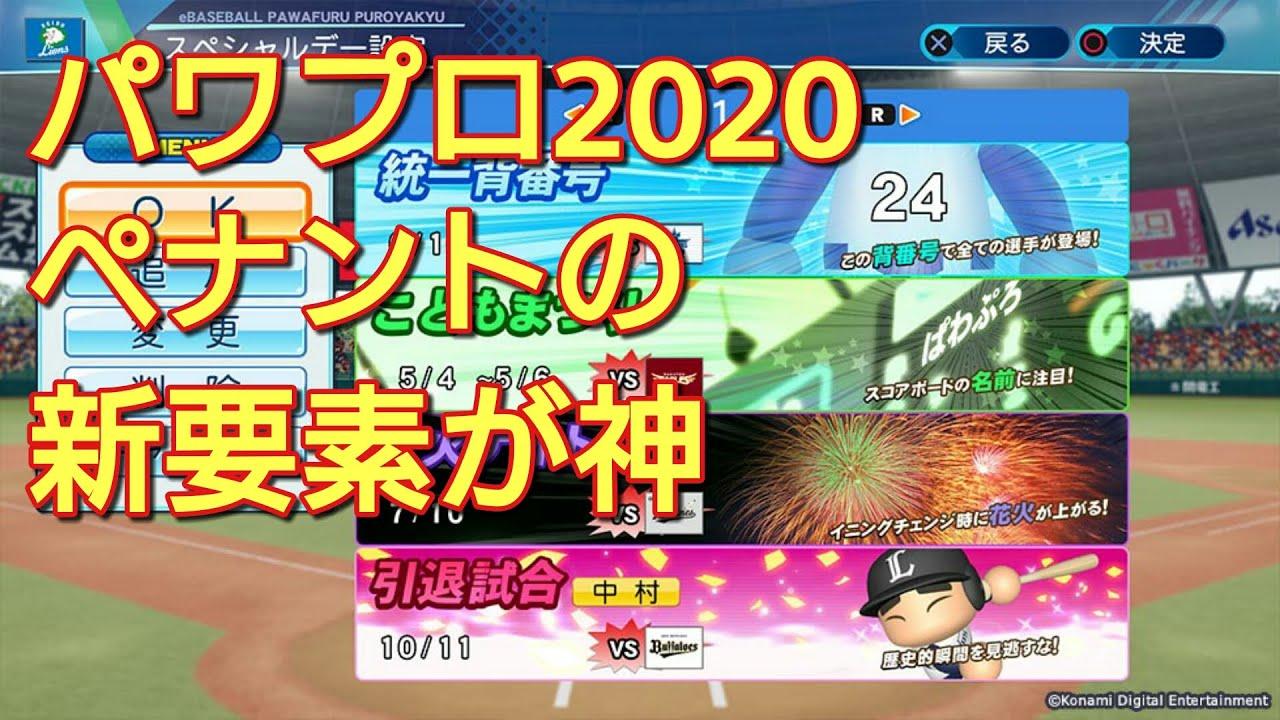 Switch パワプロ2020