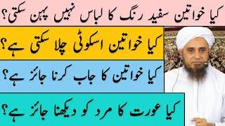 Ahem Sawal Jawab | Khawateen Ke Masail | Mufti Tariq Masood | Islamic Group