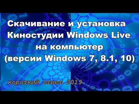 Как скачать и установить Киностудию Windows Live на компьютер