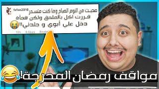 أقوى 10 مواقف محرجة صارت في رمضان #2 😂😂🌙 ..