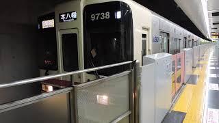 京王 9000系 10両編成 新宿駅発車