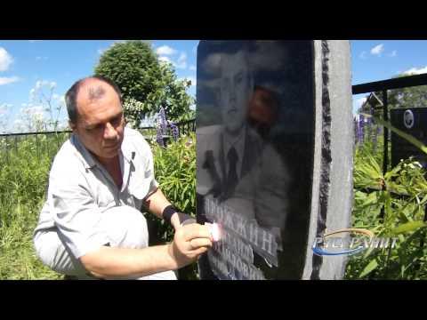 видео: Защита памятника из гранита от выветривания
