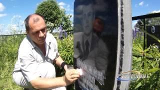 Защита памятника из гранита от выветривания(, 2013-06-06T17:30:16.000Z)