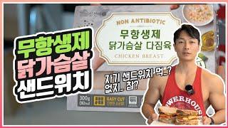 다이어트 식단해야지! 무항생제 닭가슴살 다짐육 샌드위치