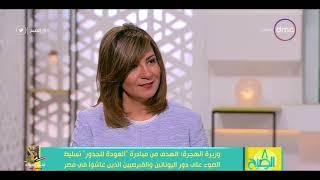 8 الصبح - وزيرة الهجرة