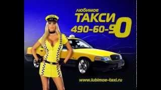 Заказ такси в аэропорт Пулково Любимое Такси 490-60-90(, 2015-05-21T08:52:08.000Z)