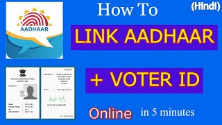 How To Link Aadhaar Card With Voter Id Card Online✅✅Link Voter Card To Aadhaar Card Online✅