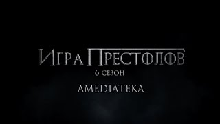 Игра Престолов 6 сезон | Game of Thrones | Трейлер