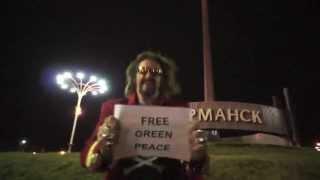 FREE GREEN PEACE - Пират Джигурда в Мурманске